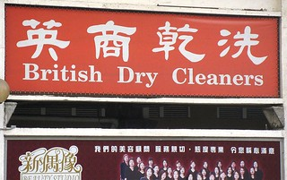 British Dry Cleaners | by cowyeow