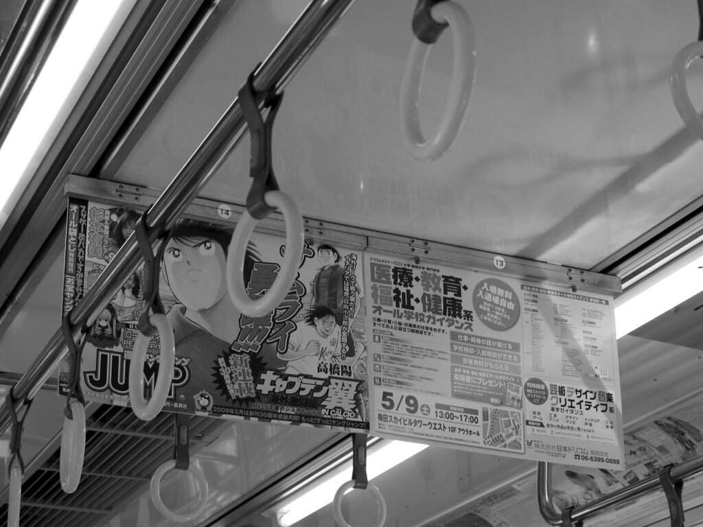 Ōsaka Japan 日本 2009 B&W — Part I Japanese Railroads  78