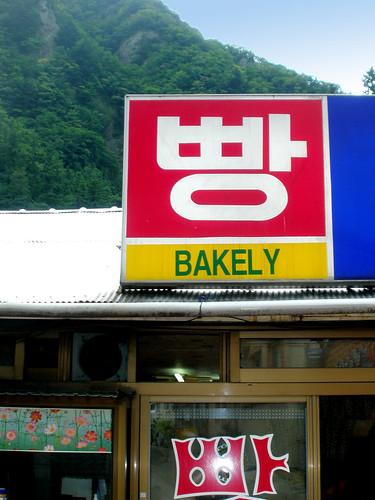 Dodong-ri, Ulleungdo | by just_a_cheeseburger