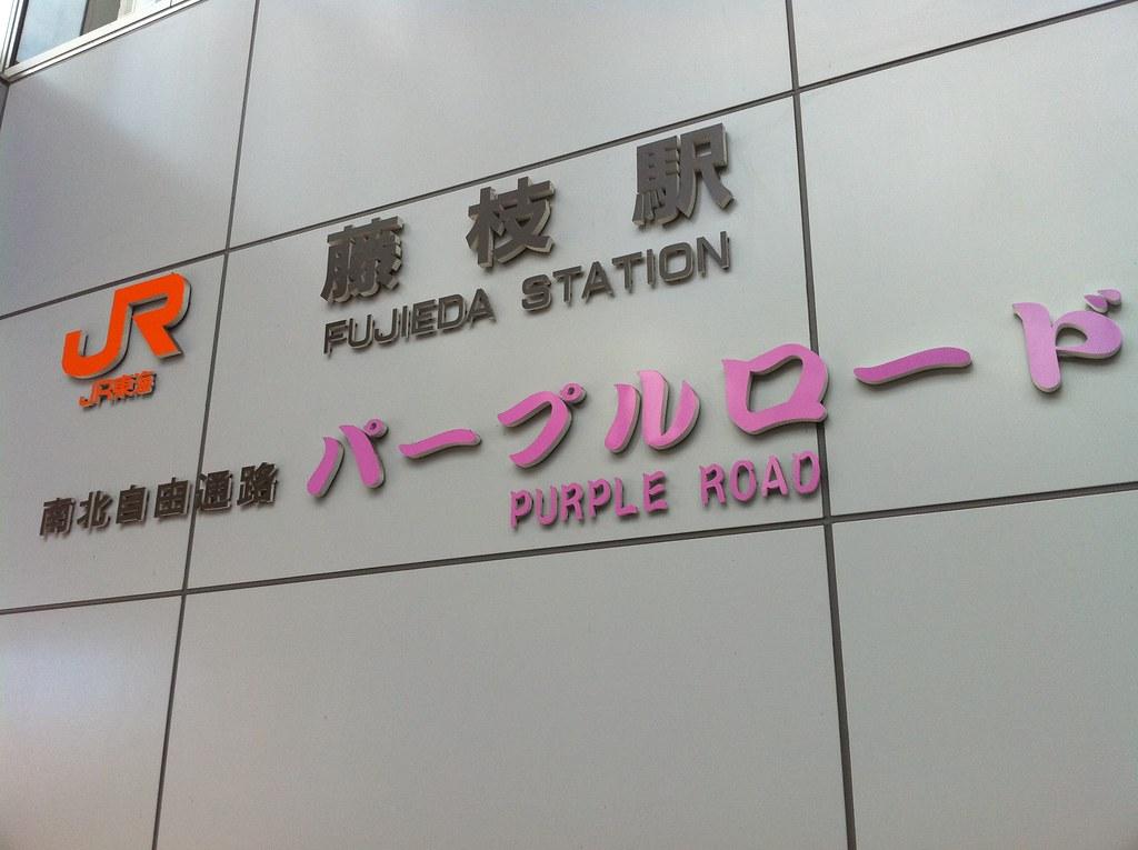Fujieda Station