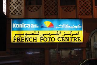 French Foto Centre - Bahrain Signage