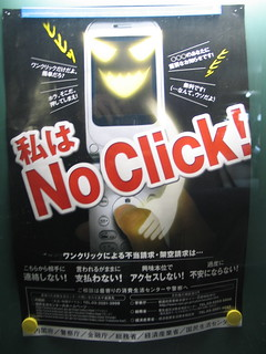 私は No Click! | by mie_journal