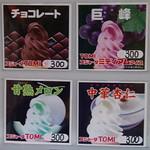 #1538 soft serve ice cream photos