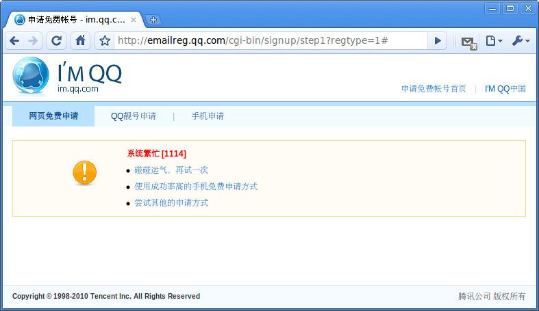 Crappy QQ Service?