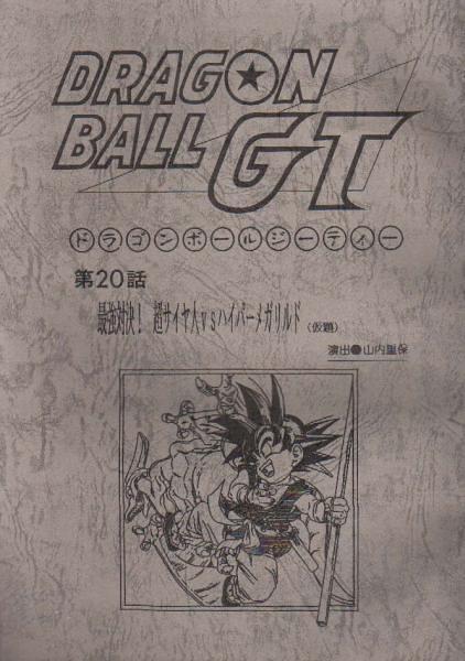 Dragon Ball GT TV Script episode 020 | Dragon Ball GT script