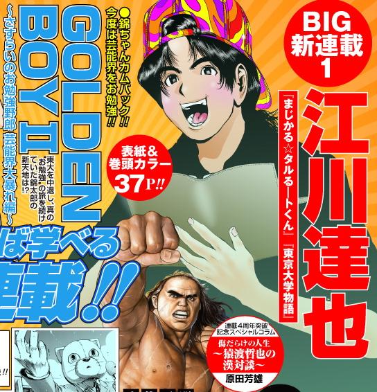 100901(3) - 漫畫家「江川達也」代表作《GOLDEN BOY 黃金小子》闊別13年,將從9/15連載第二部!【2019/9/21更新】