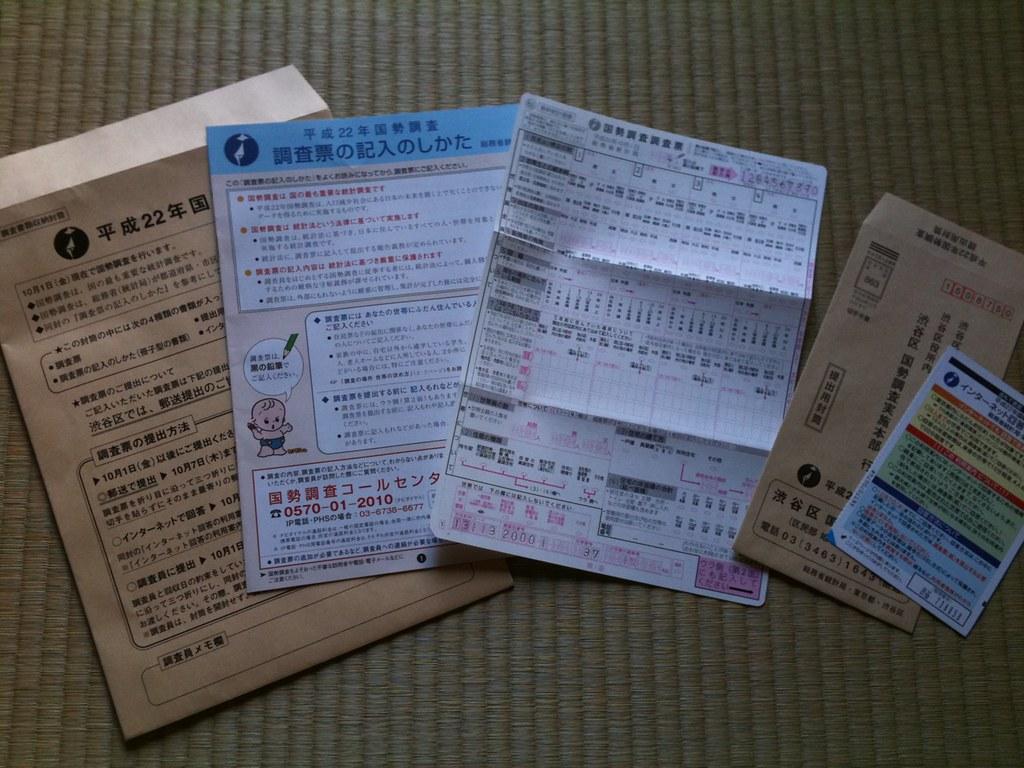 国勢調査調査票 | [を] 国勢調査2010 | Tatsuo Yamashita | Flickr