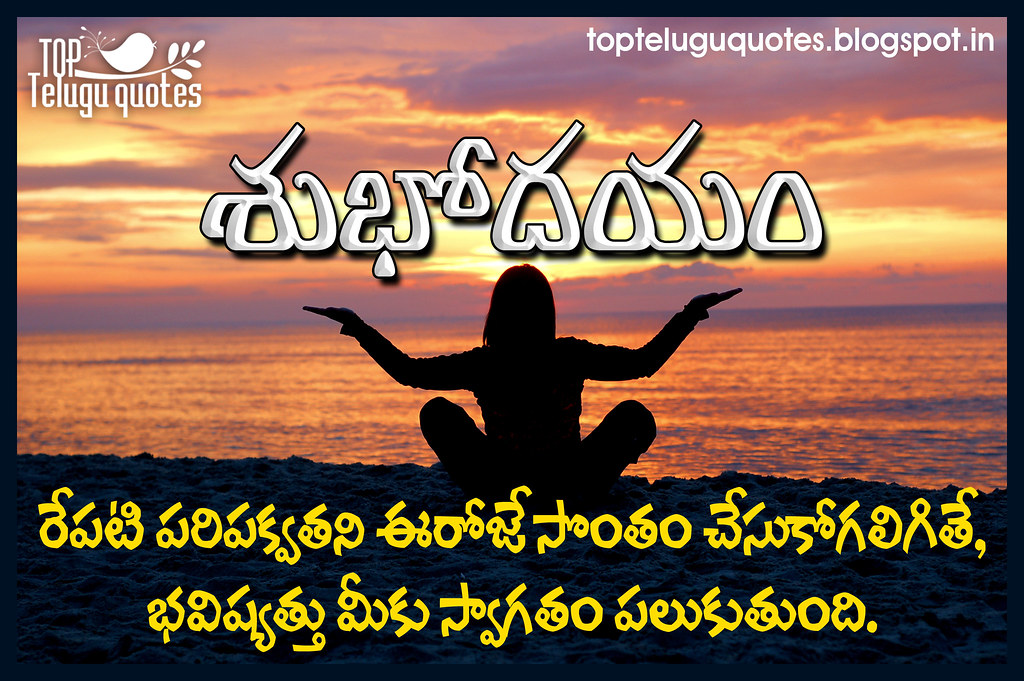 Latest Good Morning Telugu Quotes And Pictures Jun 19 Topt Flickr