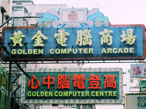 Golden Computer Arcade and Centre | by Byron Villegas