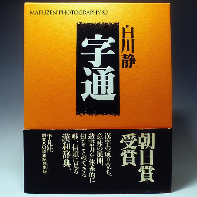Jistu / 字通 白川静 漢和辞典 平凡社   This masterpiece work by ...