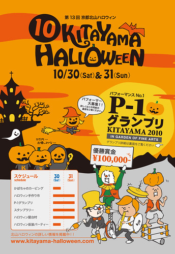 Kitayama Halloween 2010 flyer 01 | by HAMACHI!
