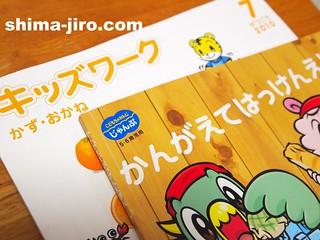 こどもちゃれんじじゃんぷ 2010年7月号 | by chibiayu