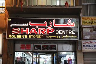 Sharp Centre - Bahrain Signage