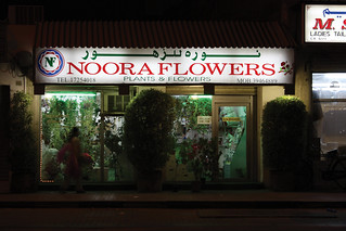 Noora Flowers - Bahrain Signage