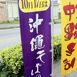 伊波家 今日は沖縄そばの日ですよ。 - from Brightkite