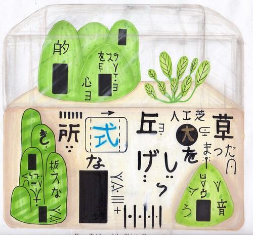 日本の丘の温室