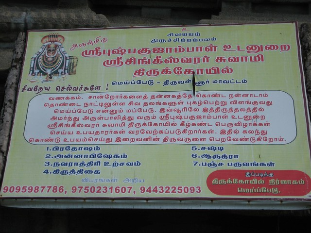Temple Information