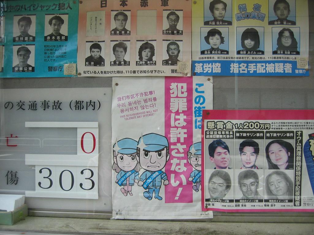 手配 指名 懸賞 金 インターポールに国際手配された日本人たち:銭形警部なんていない(1/2 ページ)