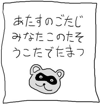 お題:そんな暗号はすぐばれる   by 池田隆一