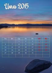 2015 - календарь - июль