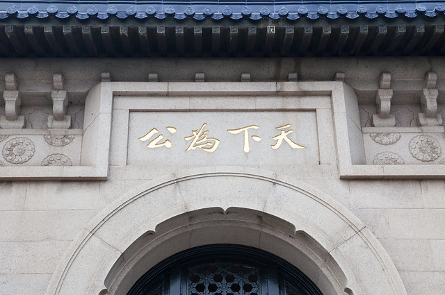 Inscription by Dr. Sun