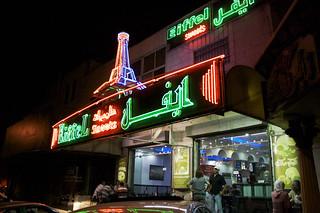 Arabic Sweet Shop - Knefe - Ramallah - Palestine | Pimpin Turtle | Flickr