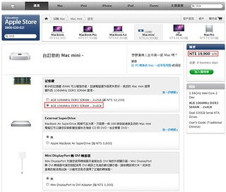 Mac mini with Snow Leopard Server + 8GB 1066MHz DDR3 SDRAM