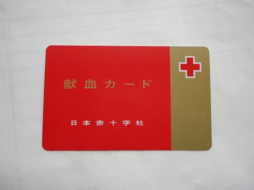 献血 photo