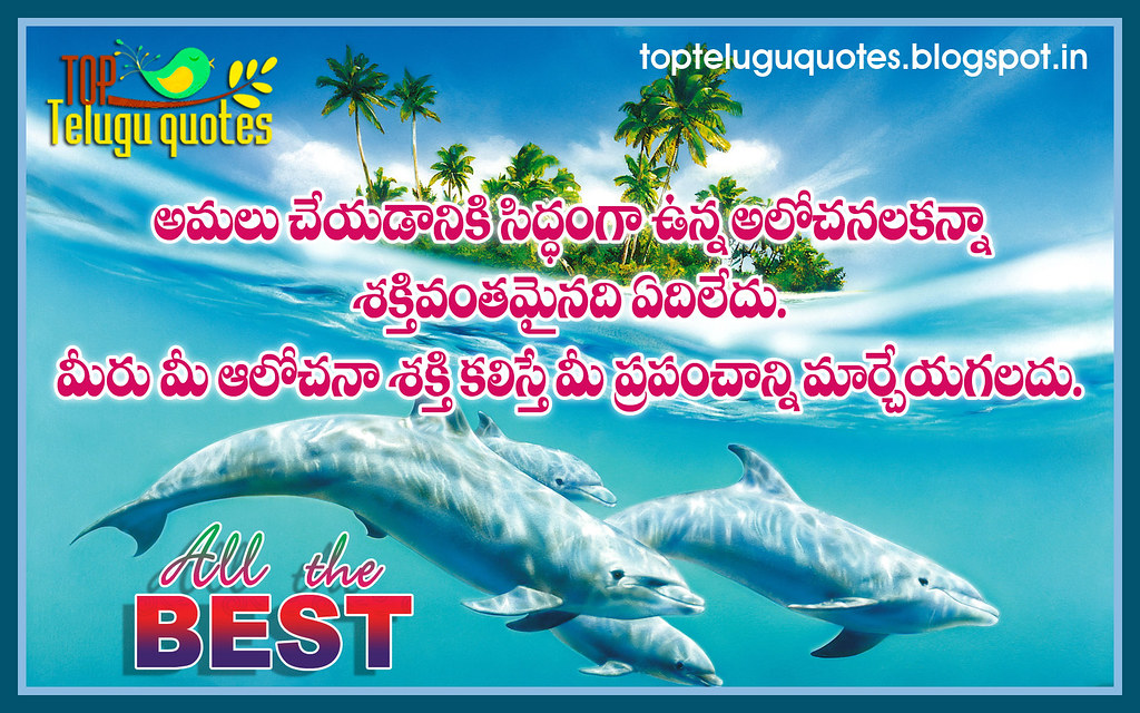 all-the-best-and-best-of-luck-telugu-quotes-and-pictures