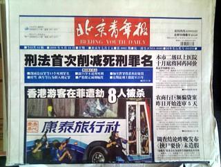 Beijing Youth Daily 北京青年報   by Cedric Sam