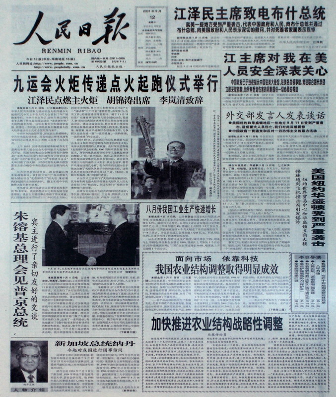 Renmin Ribao, Beijing, China