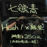 20100902 Hush!x熊爸@小河岸