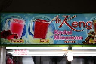 Ah Keng Drinks Stall Geylang Serai Market Singapore Flickr