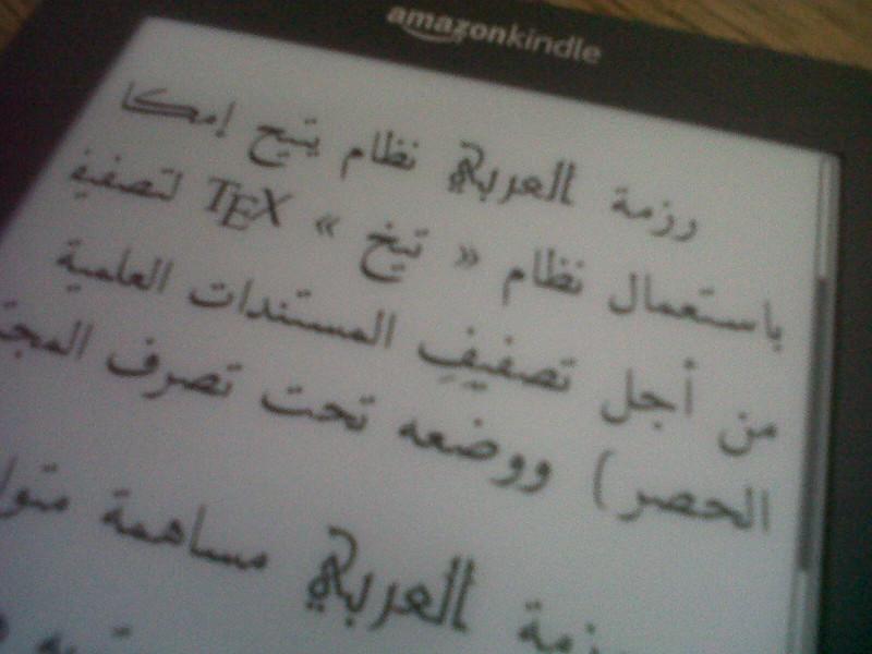 Kindle arabic