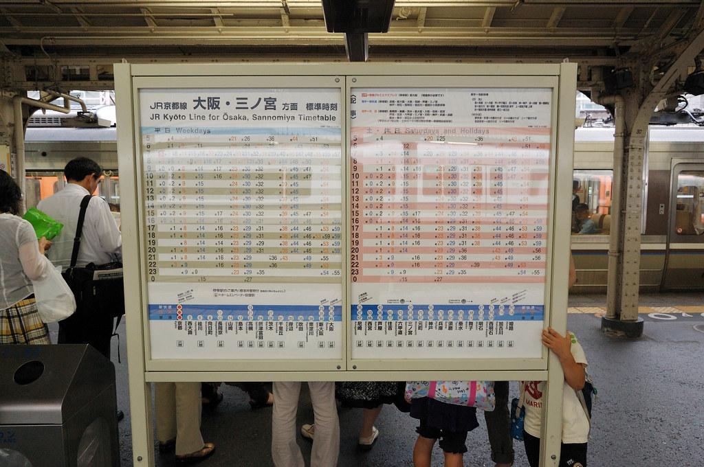 Jr 三ノ宮 駅 時刻 表