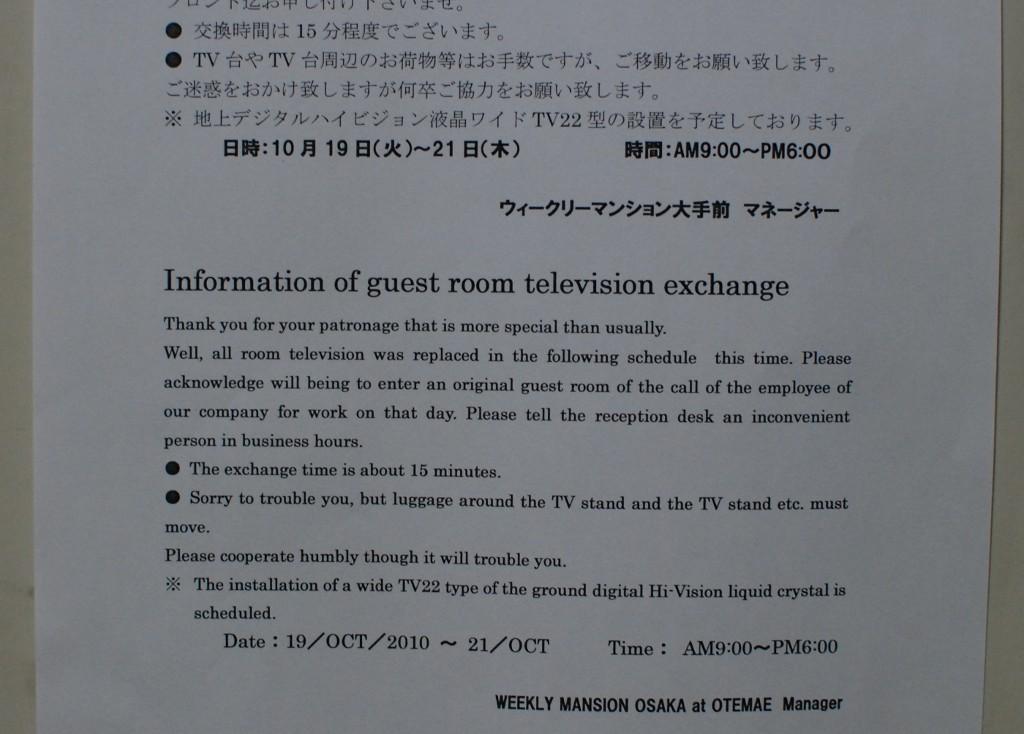 Ejemplo de japanglish del hotel en Osaka
