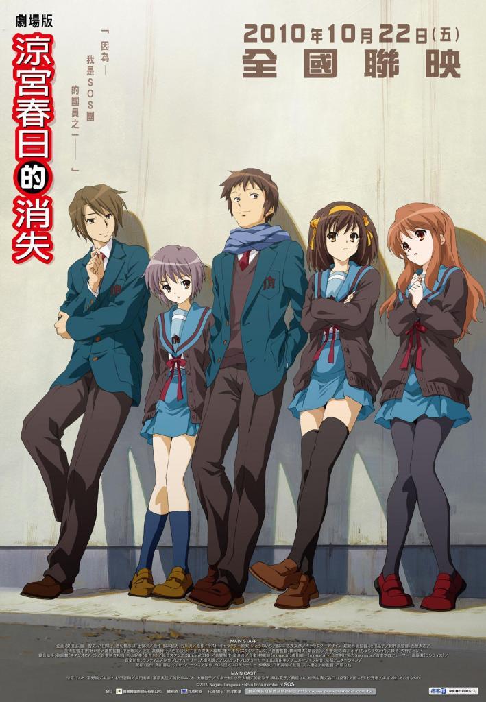 100809(2) - 劇場版《涼宮春日的消失》確定將於10/22在台灣隆重上映!OVA《魔神凱撒SKL》全3話完結!
