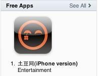 Tudou #1 in Apple app store