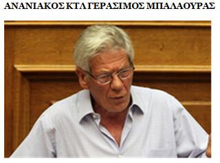ΣΥΡΙΖΑ ΜΠΑΛΑΟΥΡΑΣ