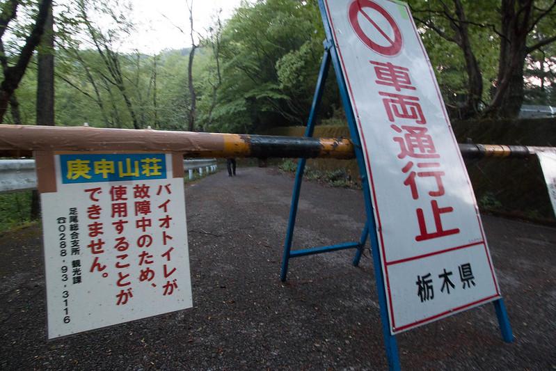 20150510-皇海山-0016.jpg