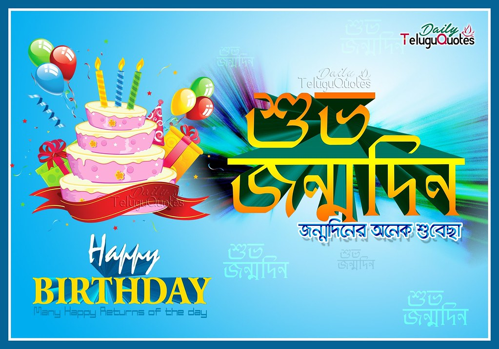 Shuvo Jonmodin Bengali Happy Birthday Wallpaper Shuvo Jonm