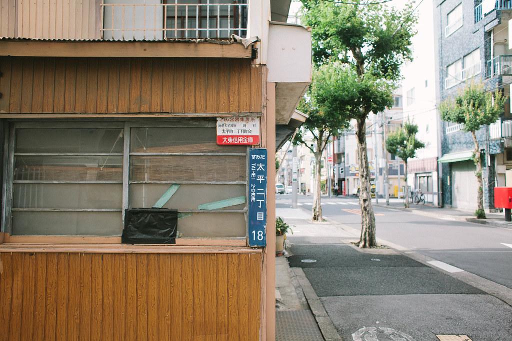 墨田区太平二丁目