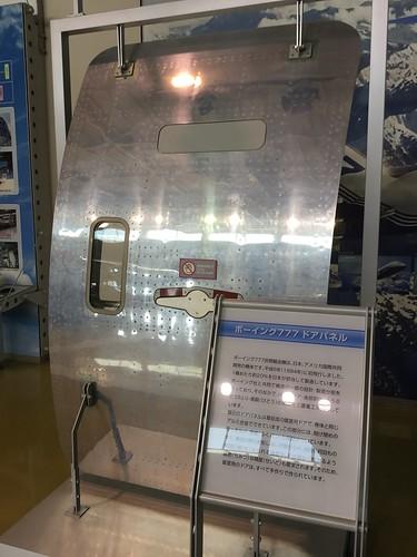 航空館boon 展示資料 IMG_1079