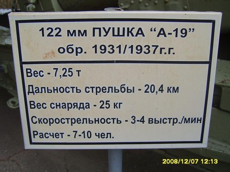 122mm Gun А-19 3