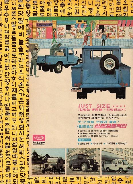 Seoul Korea vintage Korean advertising circa 1971 for Shinjin pickups -