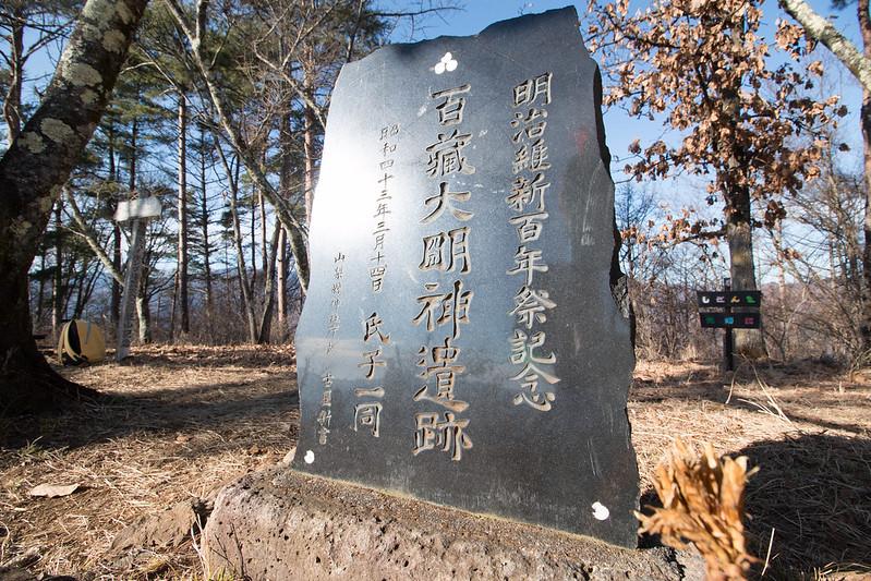20160103-百蔵山-0134.jpg