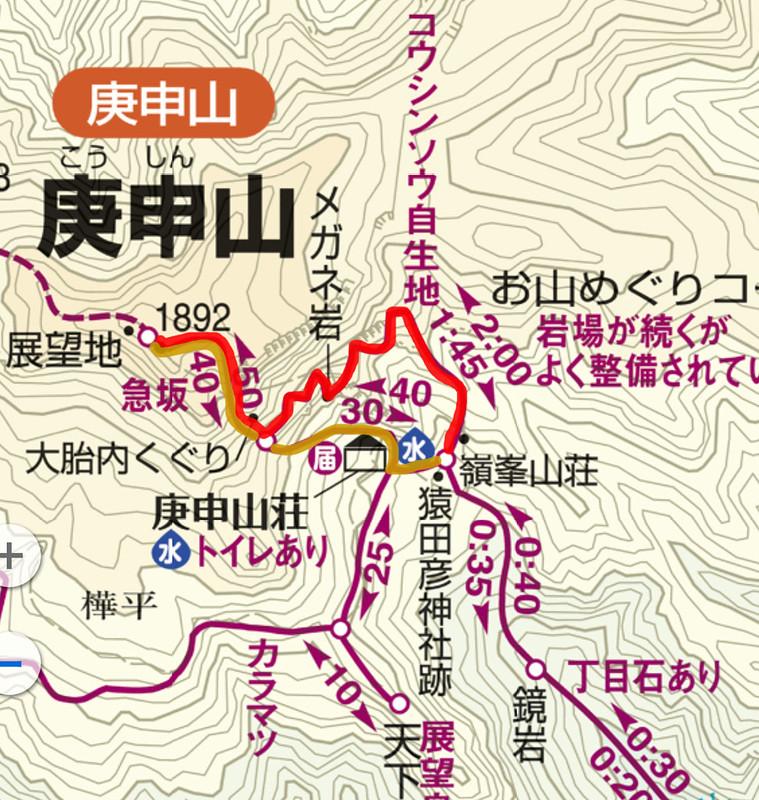 皇海山地図2