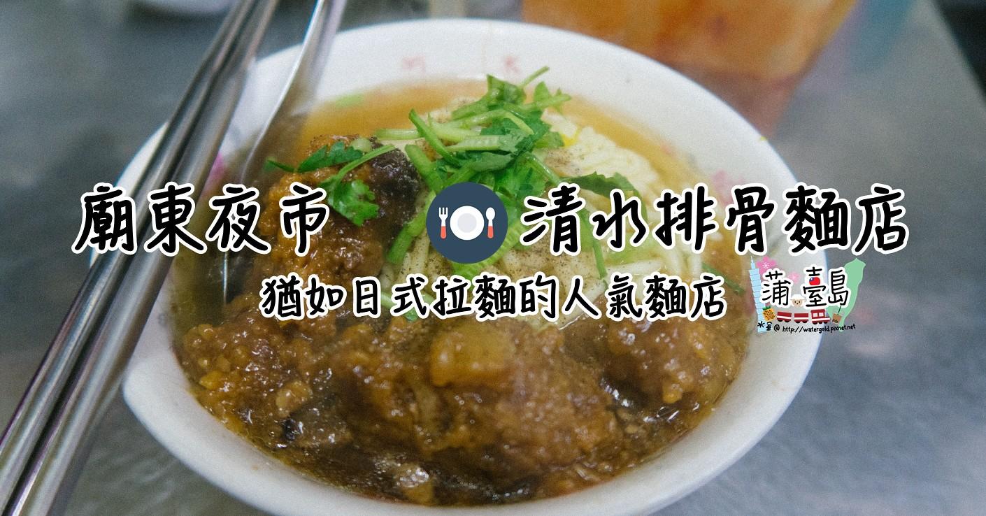 【食.台中 – 豐原區】廟東夜市清水排骨麵店 彷如日式拉麵的人氣麵店
