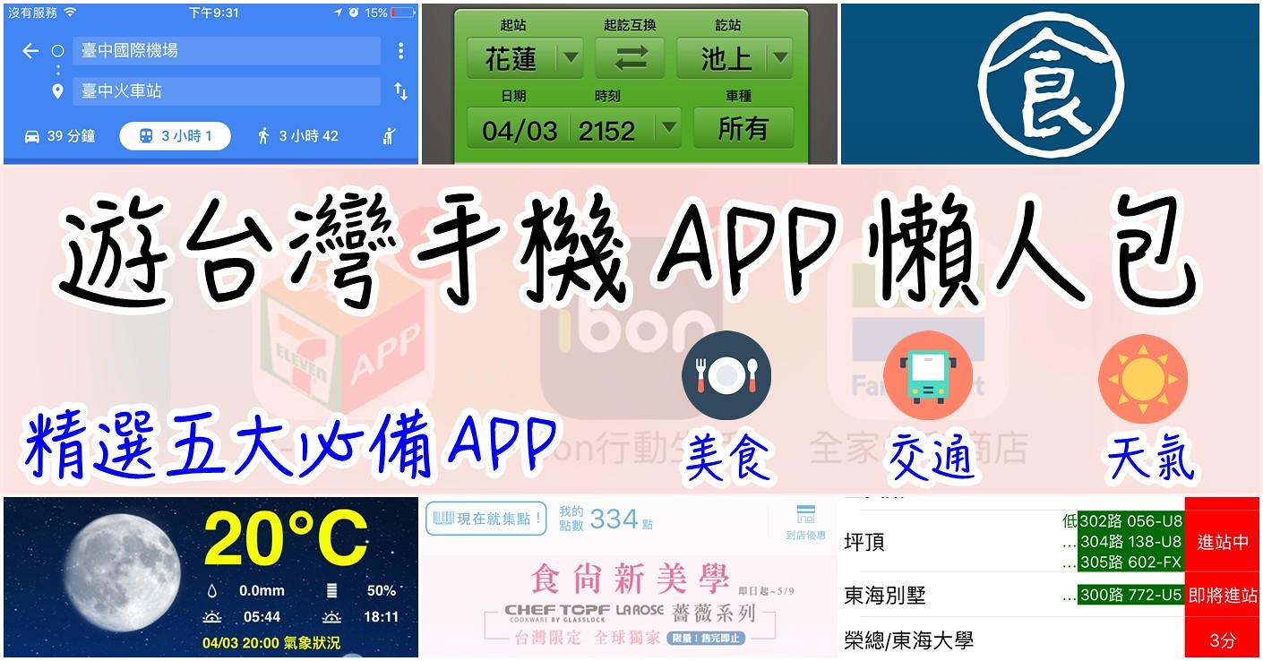 【飛.台灣】遊台灣手機APP懶人包 精選五大必備APP、美食交通天氣分類列出
