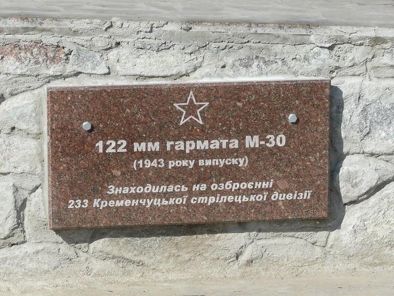 122mm М-30 3